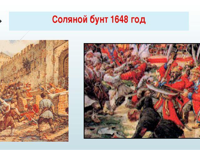 Соляной бунт 1648 год