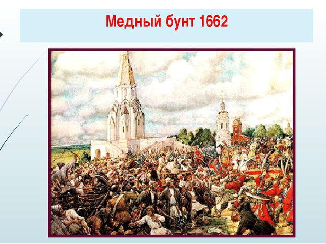 Медный бунт 1662