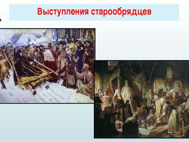 Выступления старообрядцев