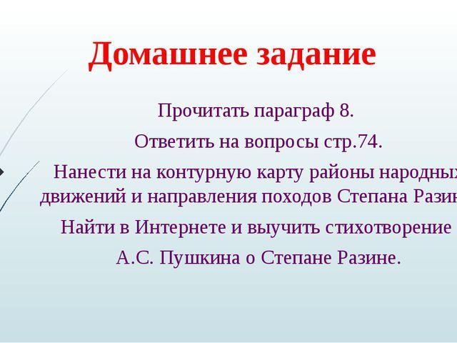Домашнее задание Прочитать параграф 8. Ответить на вопросы стр.74. Нанести на...