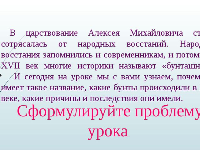 В царствование Алексея Михайловича страна сотрясалась от народных восстаний....