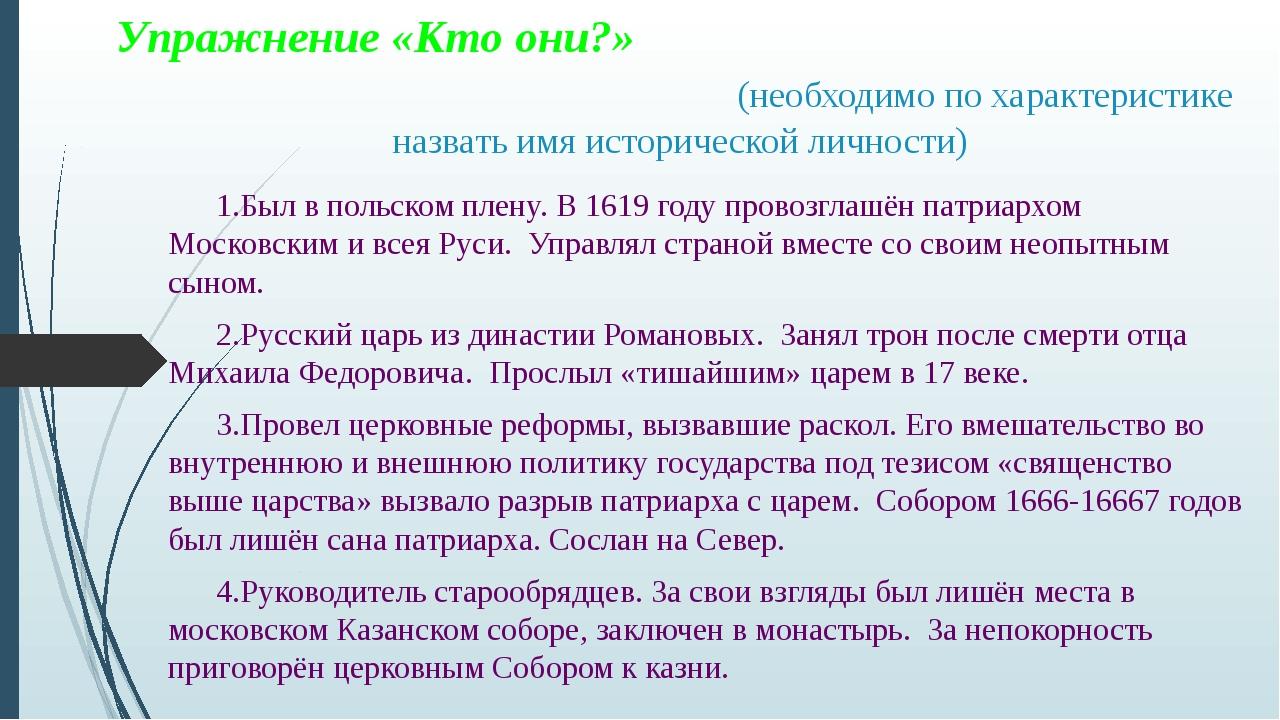 Упражнение «Кто они?» (необходимо по характеристике назвать имя исторической...