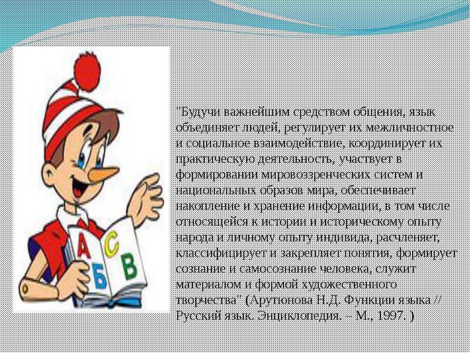 """""""Будучи важнейшим средством общения, язык объединяет людей, регулирует их меж..."""
