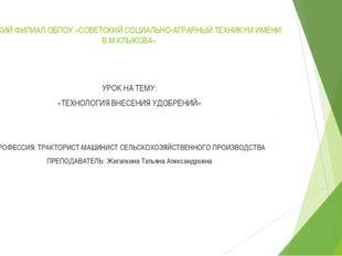 ТИМСКИЙ ФИЛИАЛ ОБПОУ «СОВЕТСКИЙ СОЦИАЛЬНО-АГРАРНЫЙ ТЕХНИКУМ ИМЕНИ В.М.КЛЫКОВА