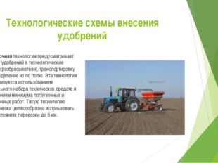 Технологические схемы внесения удобрений Прямоточная технология предусматрива