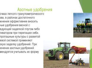 Азотные удобрения На почвах легкого гранулометрического состава, в районах до