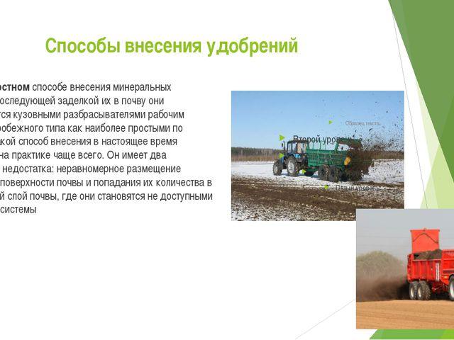 Способы внесения удобрений При поверхностном способе внесения минеральных удо...