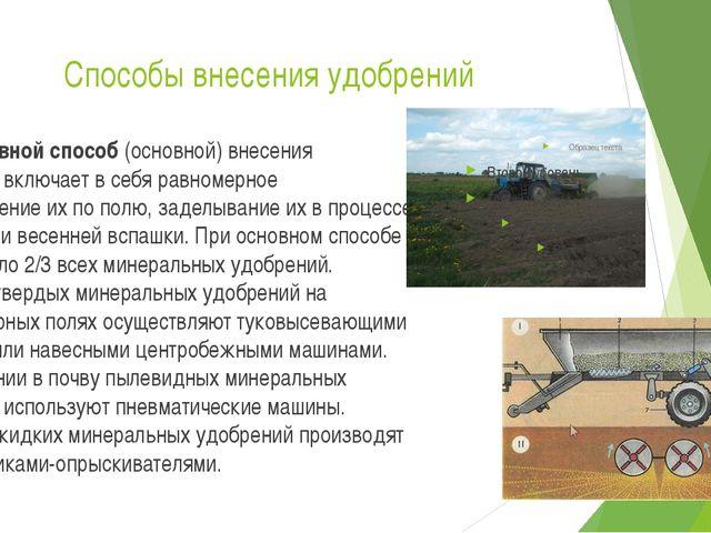 Способы внесения удобрений Предпосевной способ (основной) внесения удобрений...