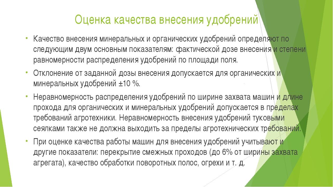 Оценка качества внесения удобрений Качество внесения минеральных и органическ...