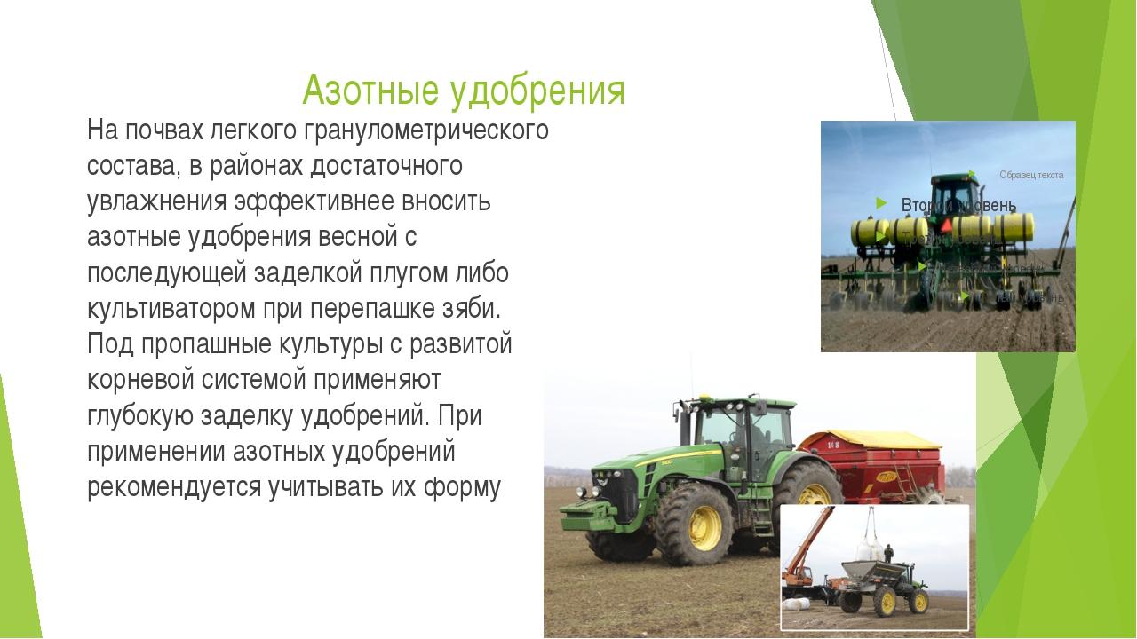 Азотные удобрения На почвах легкого гранулометрического состава, в районах до...
