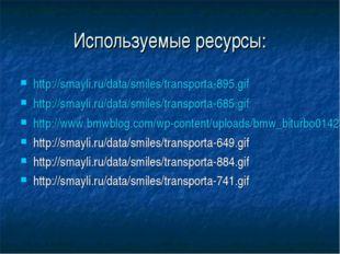 Используемые ресурсы: http://smayli.ru/data/smiles/transporta-895.gif http://