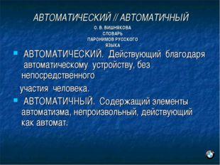 АВТОМАТИЧЕСКИЙ // АВТОМАТИЧНЫЙ О. В. ВИШНЯКОВА СЛОВАРЬ ПАРОНИМОВ РУССКОГО ЯЗЫ