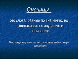 Омонимы - это слова, разные по значению, но одинаковые по звучанию и написани