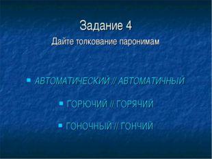 Задание 4 Дайте толкование паронимам АВТОМАТИЧЕСКИЙ // АВТОМАТИЧНЫЙ ГОРЮЧИЙ /