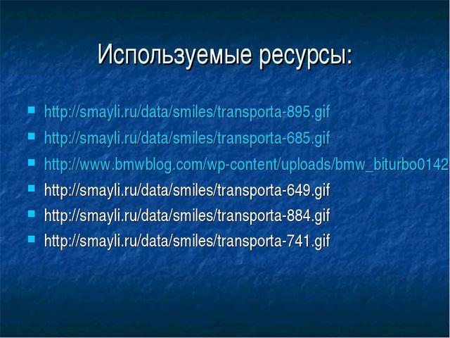 Используемые ресурсы: http://smayli.ru/data/smiles/transporta-895.gif http://...