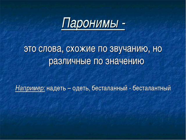 Паронимы - это слова, схожие по звучанию, но различные по значению Например:...