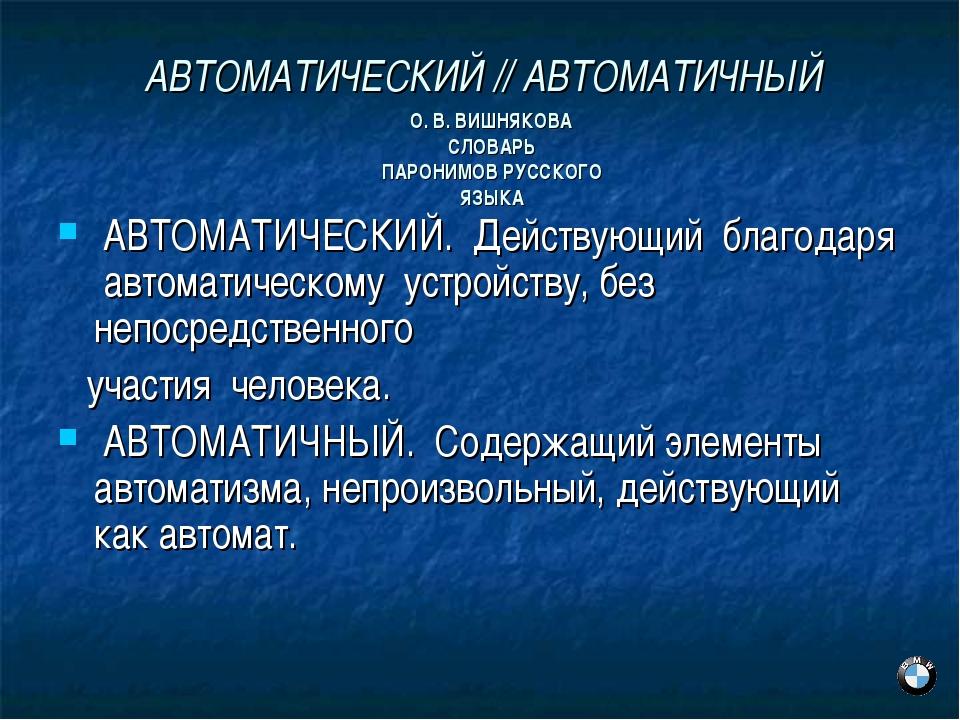 АВТОМАТИЧЕСКИЙ // АВТОМАТИЧНЫЙ О. В. ВИШНЯКОВА СЛОВАРЬ ПАРОНИМОВ РУССКОГО ЯЗЫ...