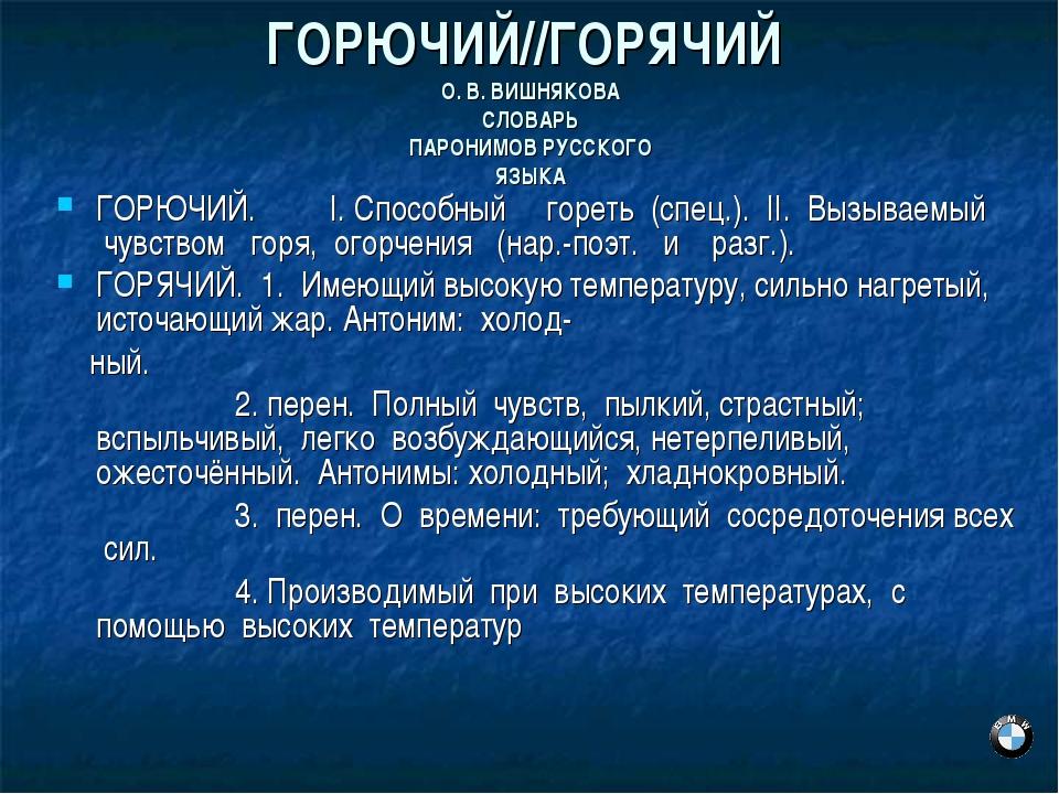 ГОРЮЧИЙ//ГОРЯЧИЙ О. В. ВИШНЯКОВА СЛОВАРЬ ПАРОНИМОВ РУССКОГО ЯЗЫКА ГОРЮЧИЙ. I...