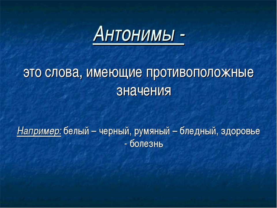 Антонимы - это слова, имеющие противоположные значения Например: белый – черн...