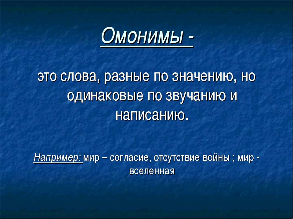Омонимы - это слова, разные по значению, но одинаковые по звучанию и написани...