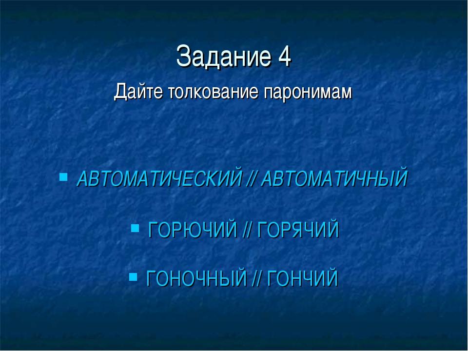 Задание 4 Дайте толкование паронимам АВТОМАТИЧЕСКИЙ // АВТОМАТИЧНЫЙ ГОРЮЧИЙ /...
