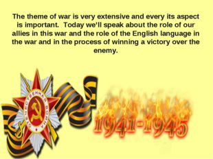 The theme of war is very extensive and every its aspect is important. Today