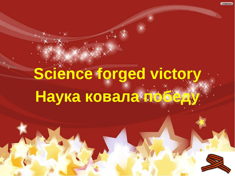 Science forged victory Наука ковала победу