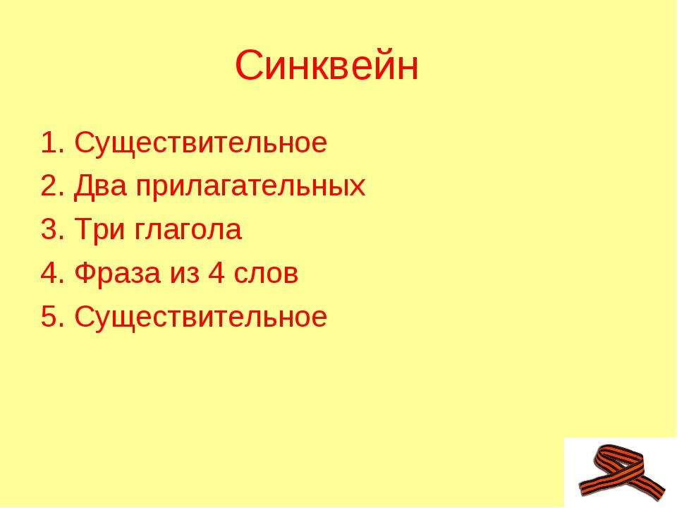 Синквейн 1. Существительное 2. Два прилагательных 3. Три глагола 4. Фраза из...