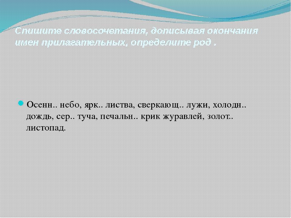 Спишите словосочетания, дописывая окончания имен прилагательных, определите р...