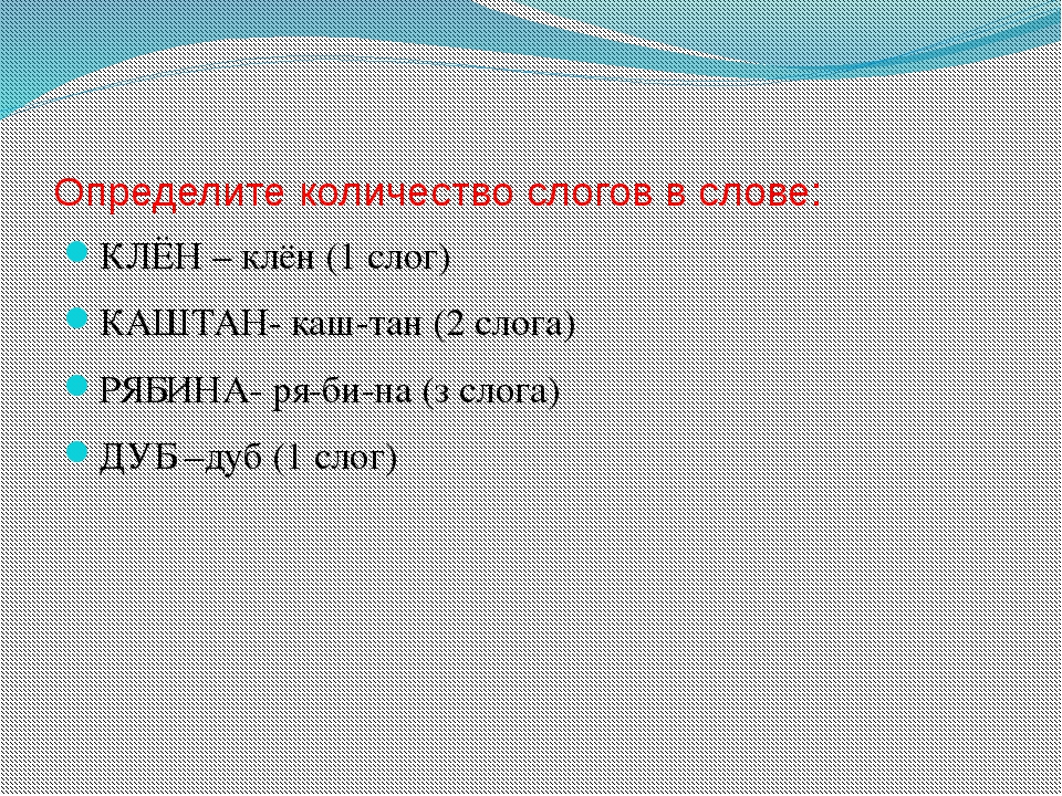 Определите количество слогов в слове: КЛЁН – клён (1 слог) КАШТАН- каш-тан (2...