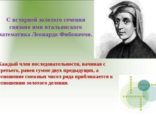 С историей золотого сечения связано имя итальянского математика Леонардо Фибо