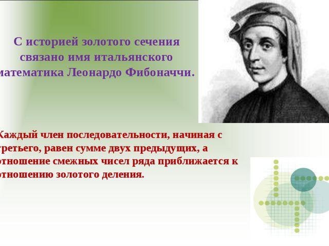 С историей золотого сечения связано имя итальянского математика Леонардо Фибо...