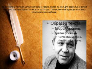 За всю жизнь Костыря успел написать и издать более 40 книг для взрослых и дет