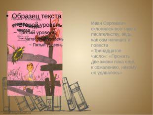 Иван Сергеевич склонился все-таки к писательству, ведь, как сам напишет в пов