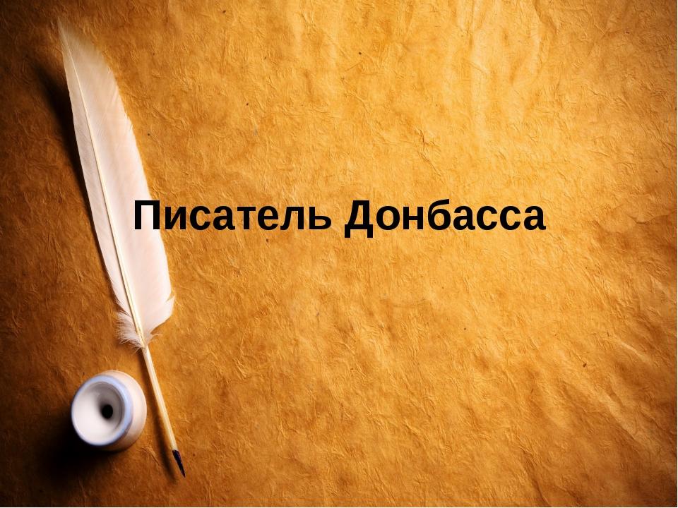 Писатель Донбасса