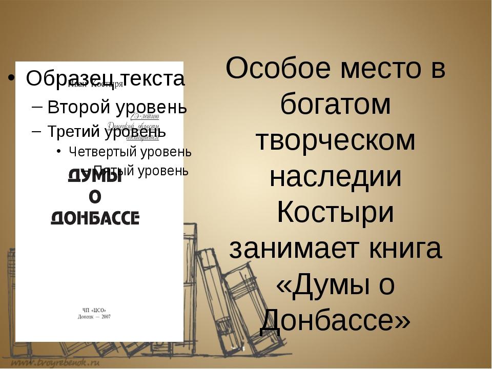 Особое место в богатом творческом наследии Костыри занимает книга «Думы о Дон...