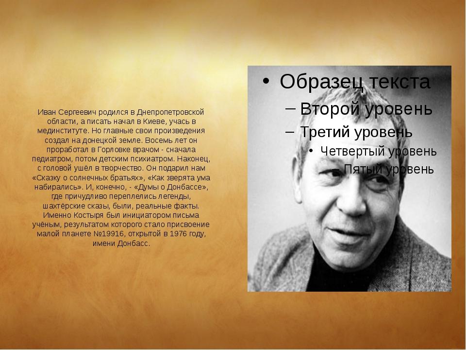 Иван Сергеевич родился в Днепропетровской области, а писать начал в Киеве, уч...