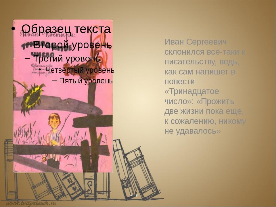Иван Сергеевич склонился все-таки к писательству, ведь, как сам напишет в пов...