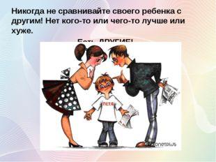 Никогда не сравнивайте своего ребенка с другим! Нет кого-то или чего-то лучше
