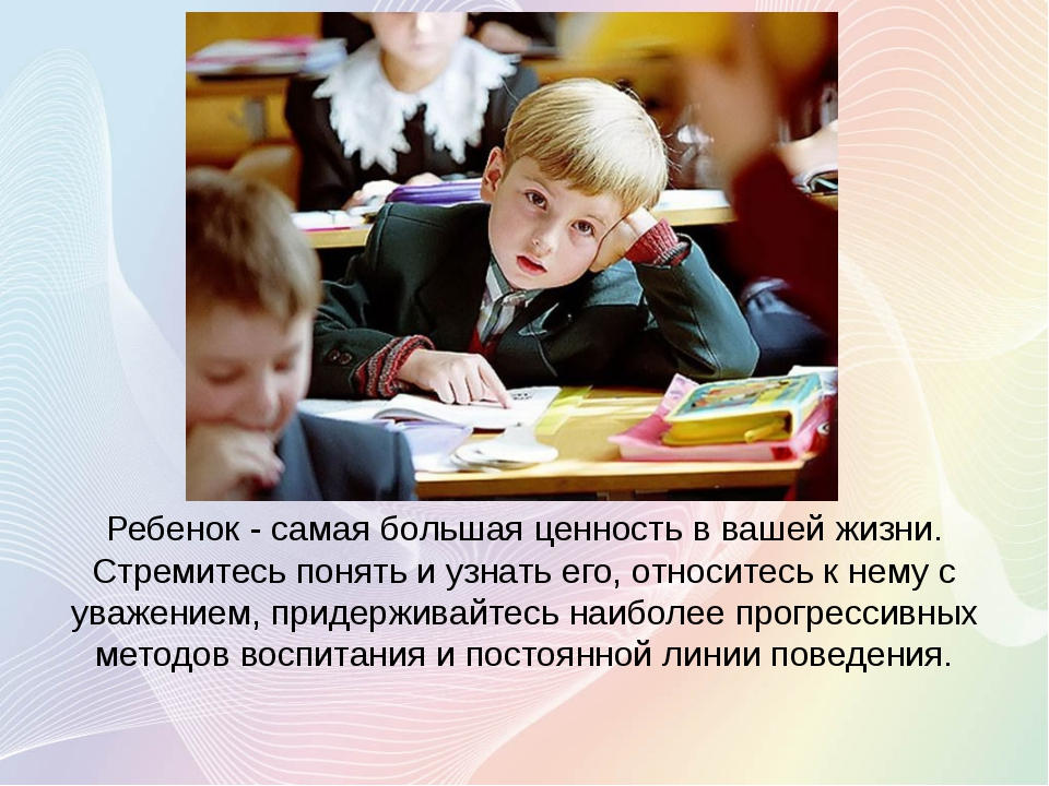 Ребенок - самая большая ценность в вашей жизни. Стремитесь понять и узнать е...