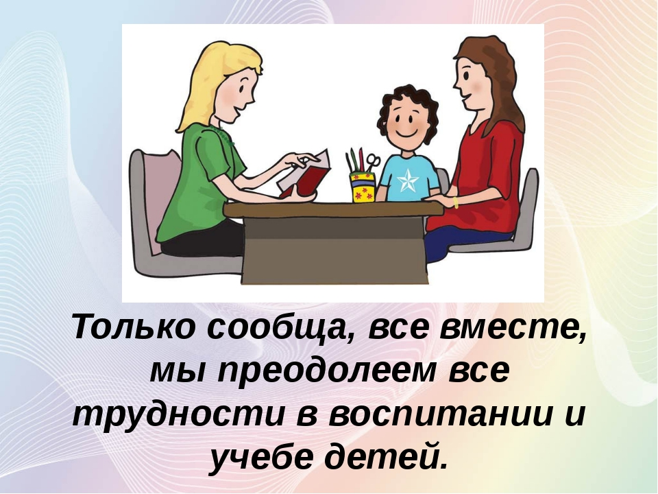 Только сообща, все вместе, мы преодолеем все трудности в воспитании и учебе д...