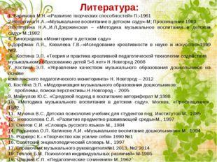 Литература: 1. Баринова М.Н.-«Развитие творческих способностей» П;-1961 2.Вет