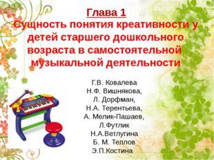 Глава 1 Сущность понятия креативности у детей старшего дошкольного возраста в