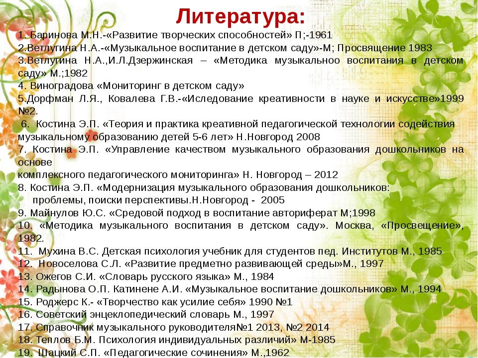 Литература: 1. Баринова М.Н.-«Развитие творческих способностей» П;-1961 2.Вет...