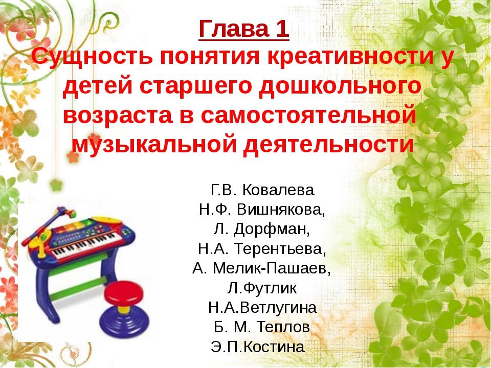 Глава 1 Сущность понятия креативности у детей старшего дошкольного возраста в...