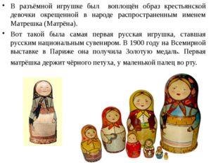 В разъёмной игрушке был воплощён образ крестьянской девочки окрещенной в наро