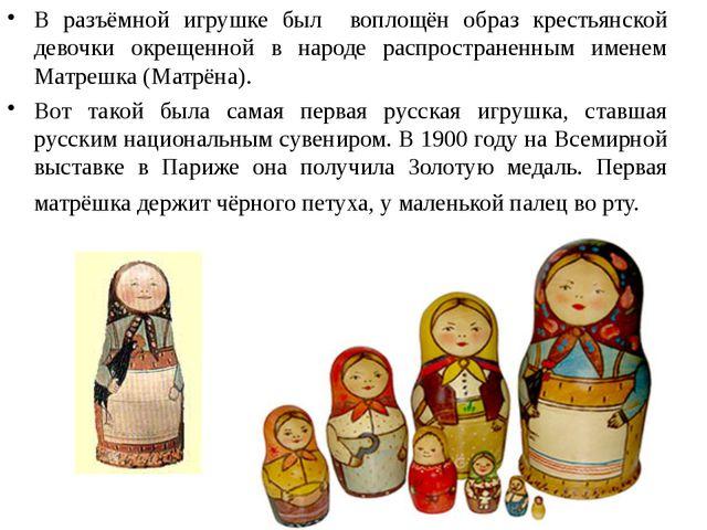 В разъёмной игрушке был воплощён образ крестьянской девочки окрещенной в наро...