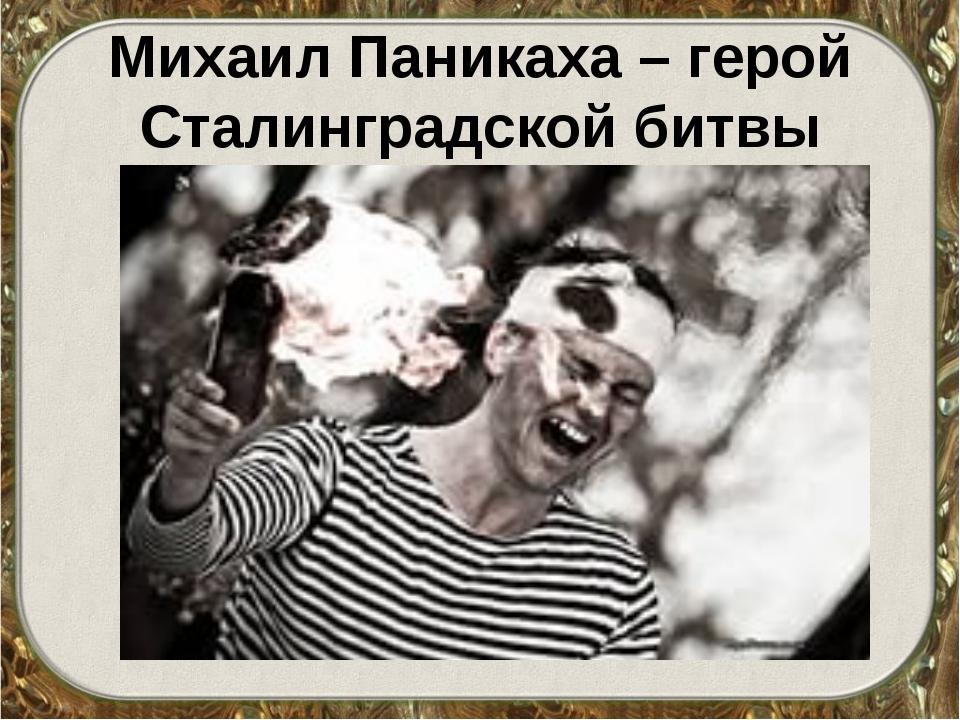 Михаил Паникаха – герой Сталинградской битвы