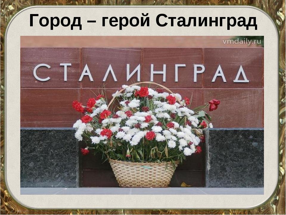 Город – герой Сталинград
