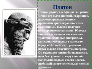 Платон Платон родился в Афинах в Греции. Семья его была знатной, старинной,
